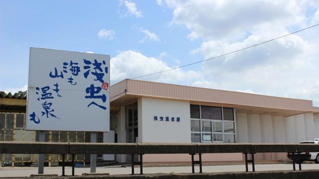 駅からランブリング(浅虫温泉駅編)