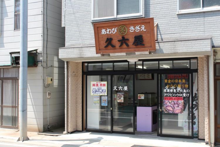 久六島産のアワビ・サザエを入手できる久六屋