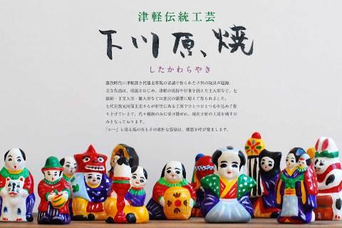 津軽藩由来の下川原焼人形とchicoriのコラボ
