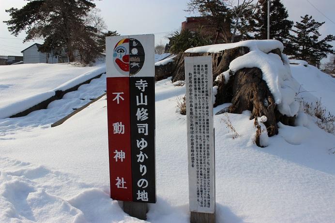 寺山修司の逸話と好物からスペシャルメニューを考案「寺山食堂」