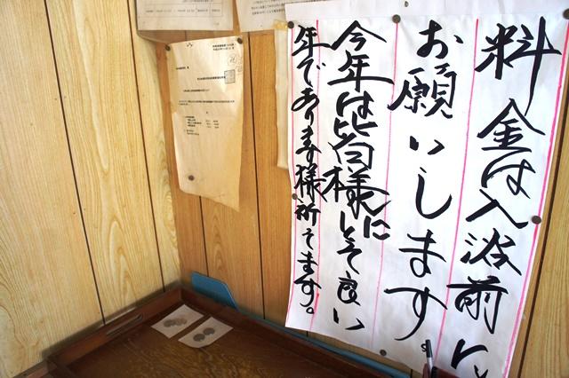 黒い湯花が舞うユニーク温泉(梅沢温泉)