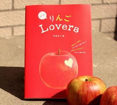 カワイイ!青森りんご本「りんごLovers」