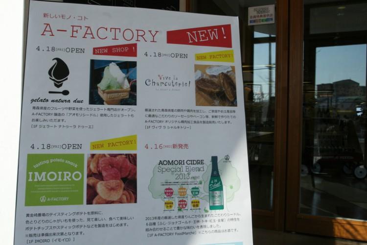 A-FACTORYの新商品デビュー