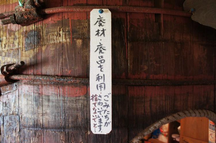 さんのへ川の驛(えき)~拾ってきたカフェとスローフード~