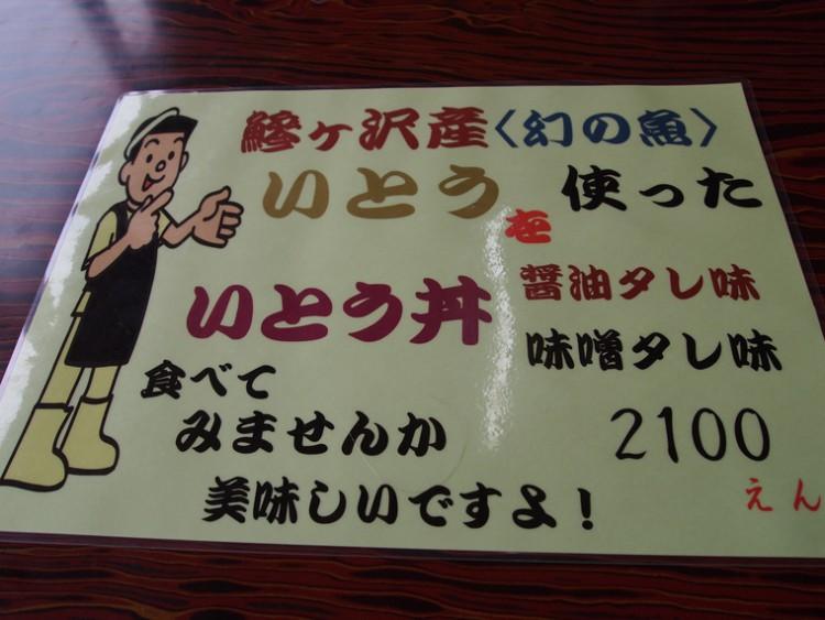 """幻の魚""""イトウ""""を喰らう。ご当地どんぶり「いとう丼」誕生!"""