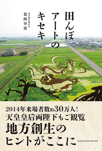 今年も見ごろの田んぼアート、素敵な本もできました!