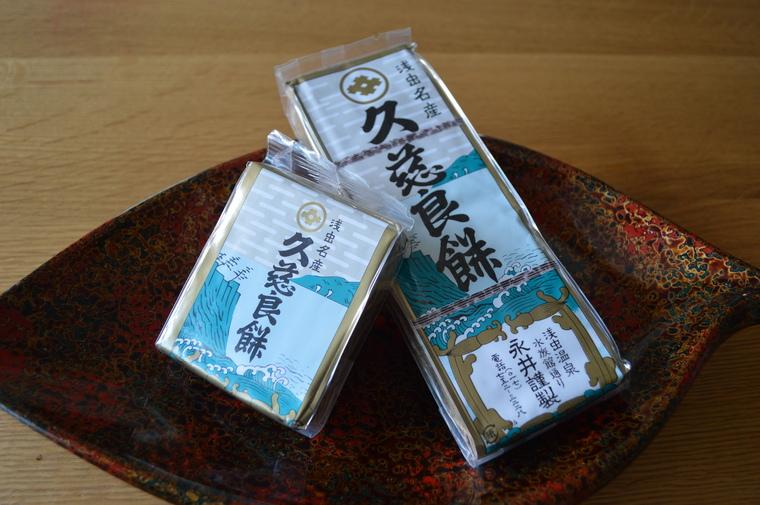 私のおみやげの定番。永井の久慈良餅。