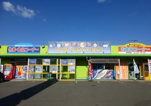これぞイカ珍味の百貨店!海鮮倶楽部いさりびハウス。