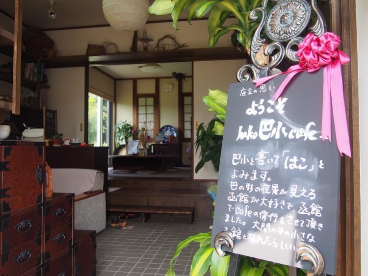 大間町にオープンした小いさな函館カフェ。
