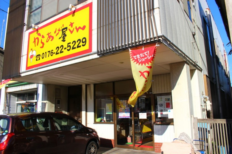 パリッ!じゅわ~ん!十和田市の「からあげ屋さん」