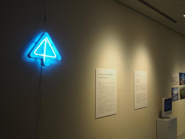 青森県立美術館がプロデュースする「青森」展in名古屋