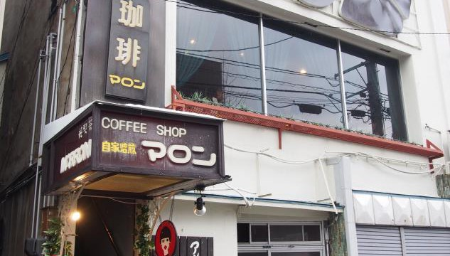 青森市民に愛される、喫茶マロンの「ジャマイカンカレー」