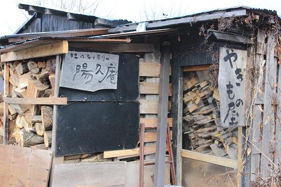 津軽千代造窯 杜のギャラリー陽久庵