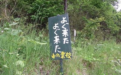 山の楽校の看板