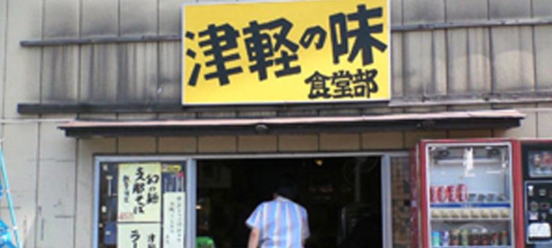 津軽の味 食堂部1