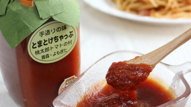 トマトの村で作られた完熟トマトの贅沢ケチャップ