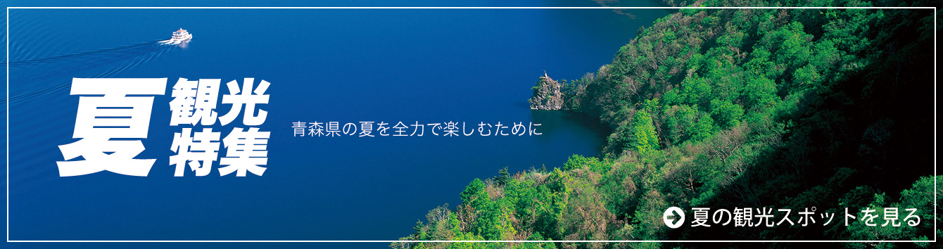 夏の観光特集 青森の夏を全力で楽しむために