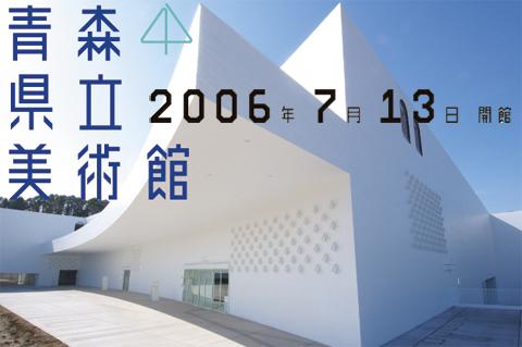 青森県立美術館あす開館1