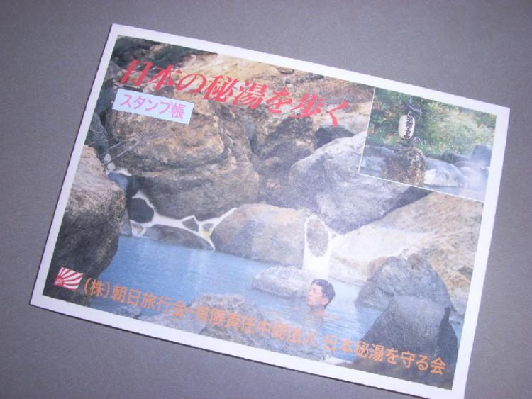 スタンプを集めると、また楽しめる「温川山荘」