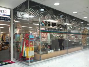 大阪にあるアンテナショップ♪5