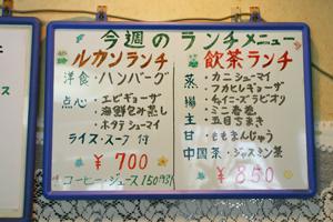 港 八戸 鮫ランチ2 「ビストロ ルカン」3