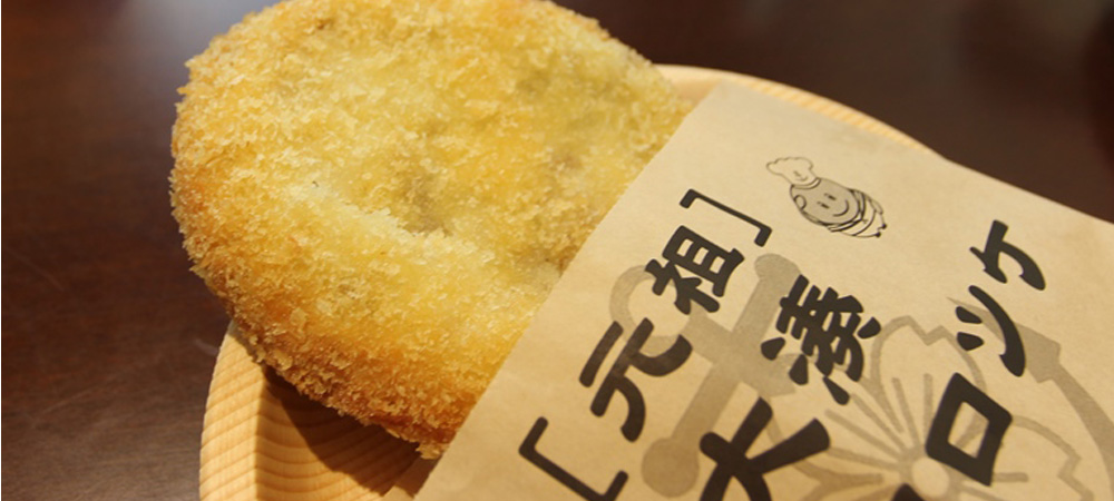 当時のレシピを忠実に再現 「元祖」大湊海軍コロッケ
