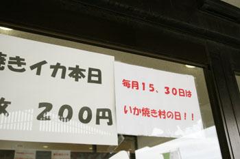 かそせいか焼き村、毎月15日、30日は「いか焼き村の日」6