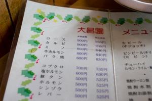 十和田バラ焼 4 十和田市「大昌園」1