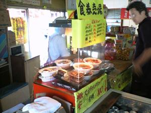 津軽の味 食堂部2