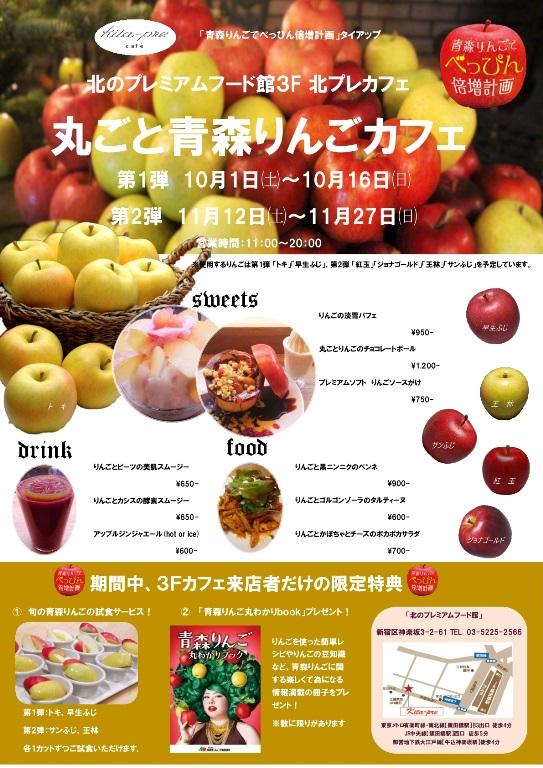 青森りんご丸ごとカフェ