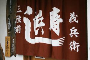 三内小学校通り 浜寿司