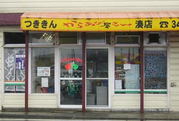 つききんからあげ屋さん湊店2