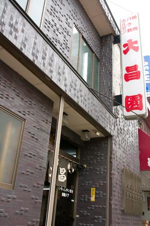 十和田バラ焼 4 十和田市「大昌園」7