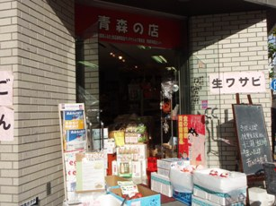 今度は新富町♪まだまだアンテナショップ「特産品センター東京店」!