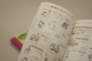 『青森県民手帳』発売中6