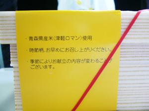大人の休日弁当 ~津軽物語~1