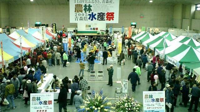 いよいよやってくる!お買い物の祭典「青森県農林水産祭」