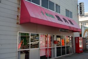 十和田で馬肉 馬肉料理 吉兆