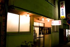 十和田バラ焼 3 そして「バラ焼き」は十和田へ3