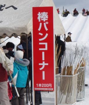 青森のイベントといえば「棒パンづくり」ですよねぇ。