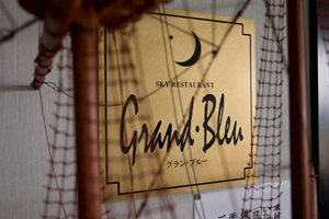むつ市でランチ4 Grand・Blue グラン・ブルー