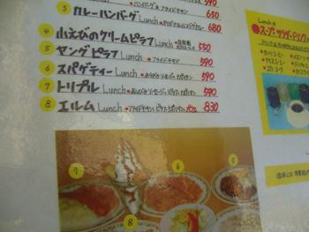 デザートの数、青森県ナンバー1のエルム6
