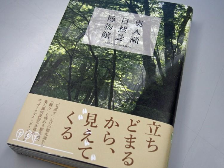 奥入瀬自然誌博物館を観賞する。