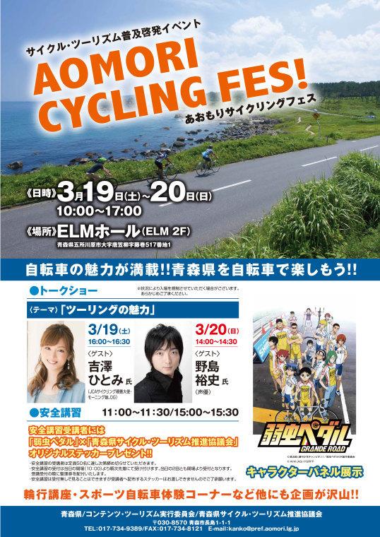 弱虫ペダルとタイアップ!「AOMORI CYCLING FES!!」開催。ゲストは、野島裕史さん!吉澤ひとみさん!