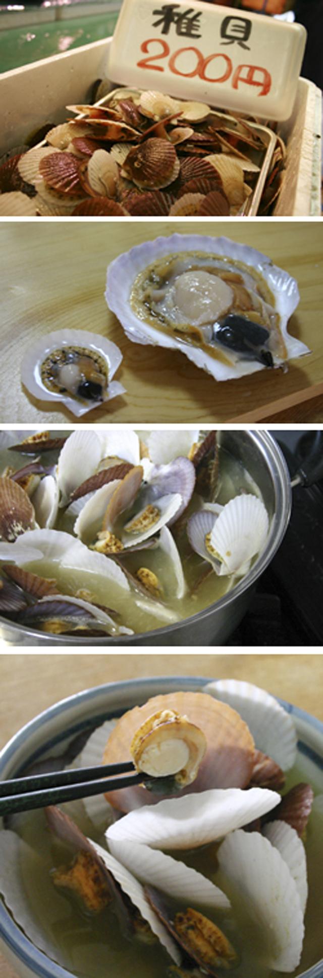 陸奥湾産ほたての「稚貝のおみそ汁」
