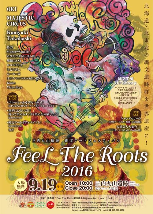 三内丸山遺跡縄文アートフェスティバル Feel The Roots 2016