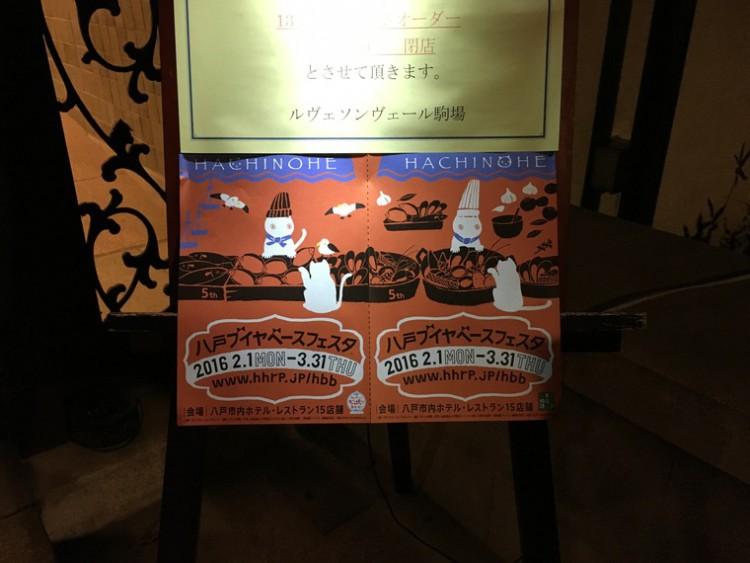 八戸ブイヤベースin東京
