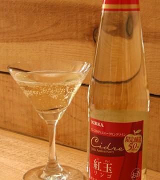 青森のりんご酒「シードル」