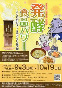 郷土館特別展「発酵食品パワー」は解説書もすばらしい!