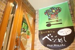 1dayシェフの店「ベジめし」が夏季限定でオープン!